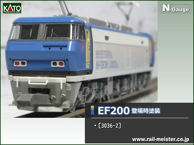 KATO EF200 登場時塗装[3036-2]