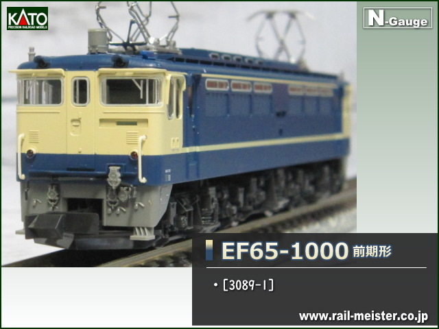 KATO EF65-1000 前期形[3089-1]