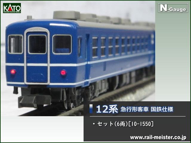 KATO 12系急行形客車 国鉄仕様 セット(6両)[10-1550]