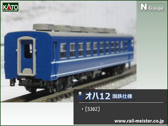 KATO 12系オハ12 国鉄仕様[5302]