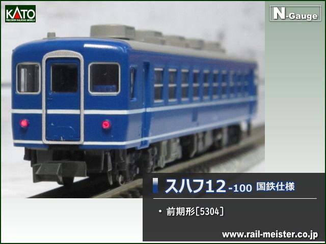 KATO 12系スハフ12-100 前期形 国鉄仕様[5304]