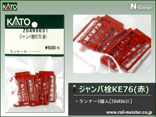 KATO ジャンパ栓KE76(赤) ランナー5個入[Z04R8631]