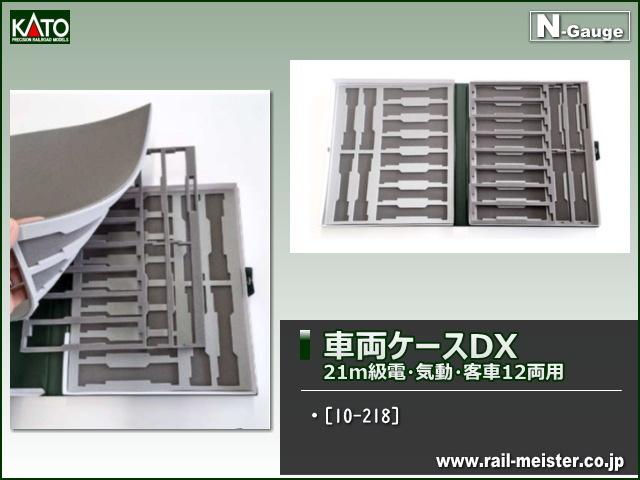 KATO 車両ケースDX(21m級電・気動・客車12両用)[10-218]