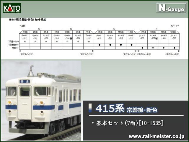 KATO 415系 常磐線・新色 基本セット(7両)[10-1535]