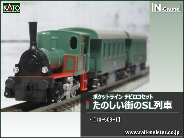KATO ポケットライン チビロコセット たのしい街のSL列車[10-503-1]