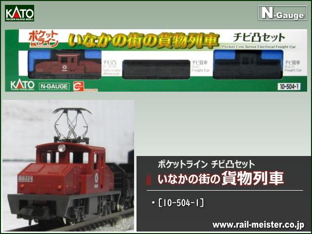 KATO ポケットライン チビ凸セット いなかの街の貨物列車[10-504-1]