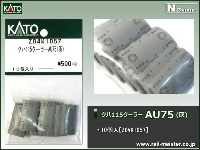 KATO クハ115クーラーAU75(灰)[Z04K1057]