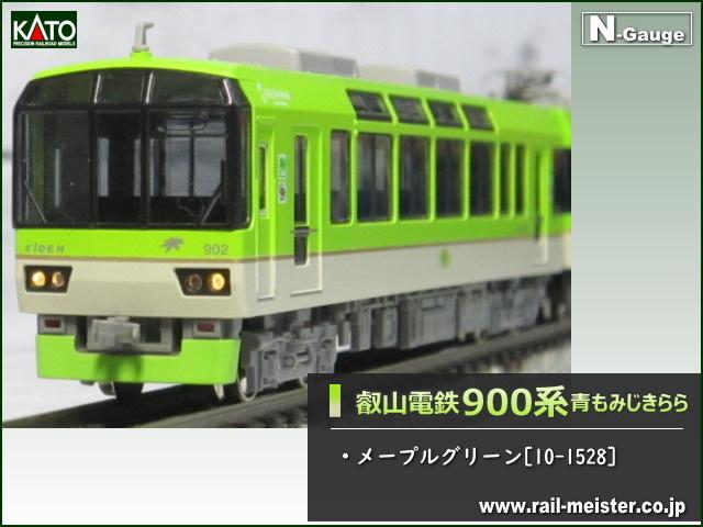 KATO 叡山電鉄900系 青もみじきらら メープルグリーン[10-1528]