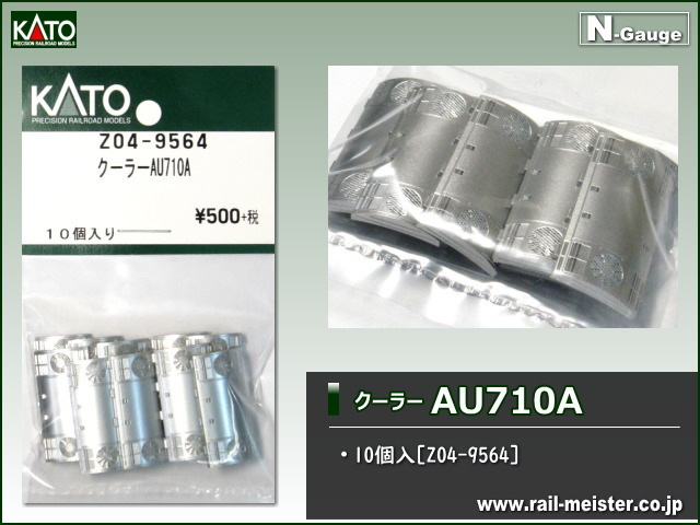 KATO クーラーAU710A[Z04-9564]