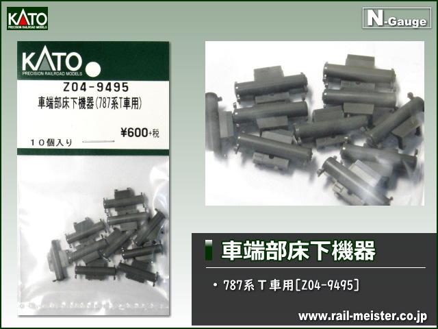 KATO 車端部床下機器(787系T車用)[Z04-9495]