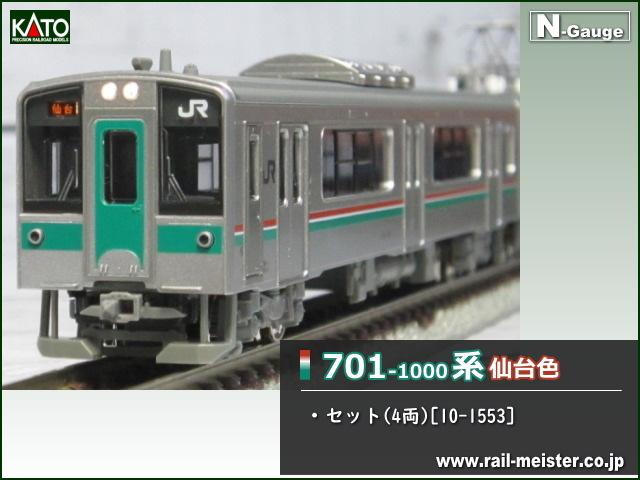 KATO 701系1000番台 仙台色 セット(4両)[10-1553]