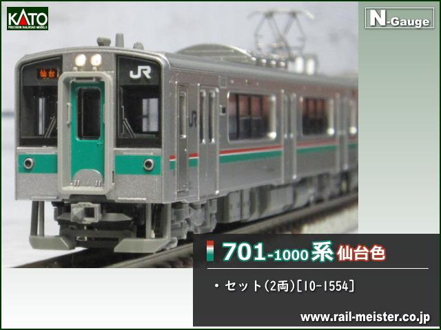 KATO 701系1000番台 仙台色 セット(2両)[10-1554]