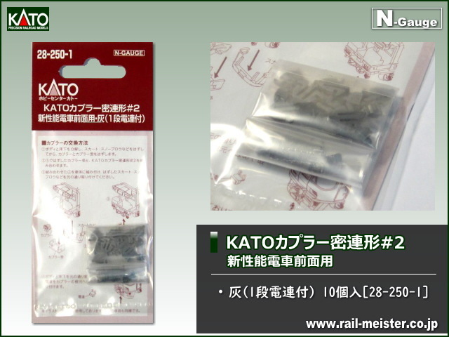 KATO KATOカプラー密連形#2 新性能電車前面用・灰(1段電連付)[28-250-1]