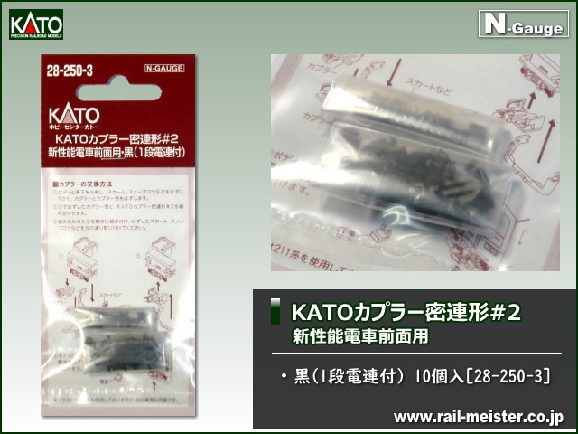KATO KATOカプラー密連形#2 新性能電車前面用・黒(1段電連付)[28-250-3]