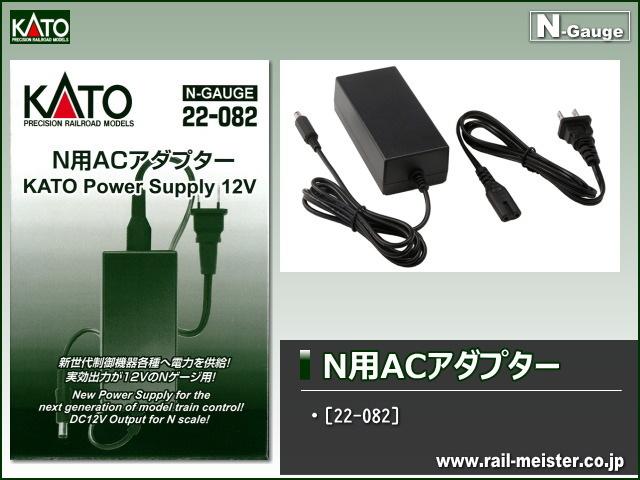 KATO N用ACアダプター[22-802]
