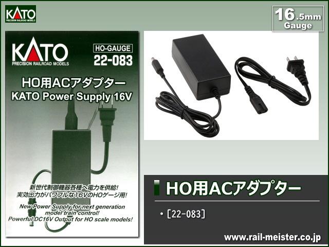 KATO HO用ACアダプター[28-083]