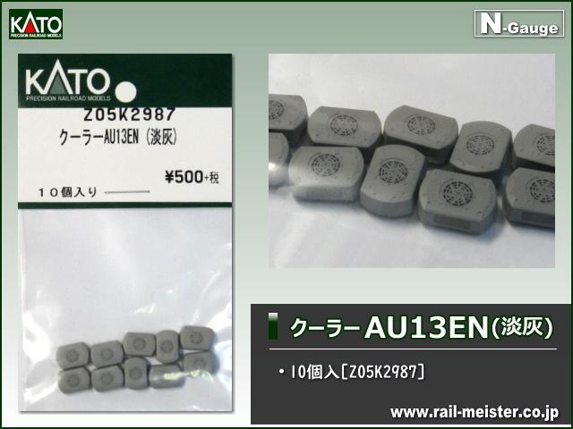 KATO クーラーAU13EN(淡灰)[Z05K2987]