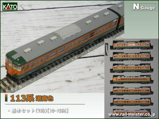 KATO 113系 湘南色 基本セット(7両)[10-1586]