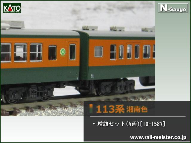 KATO 113系 湘南色 増結セット(4両)[10-1587]