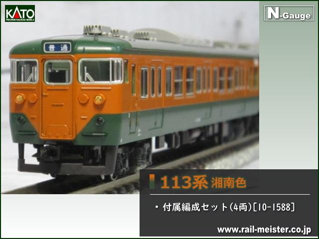 KATO 113系 湘南色 付属編成セット(4両)[10-1588]