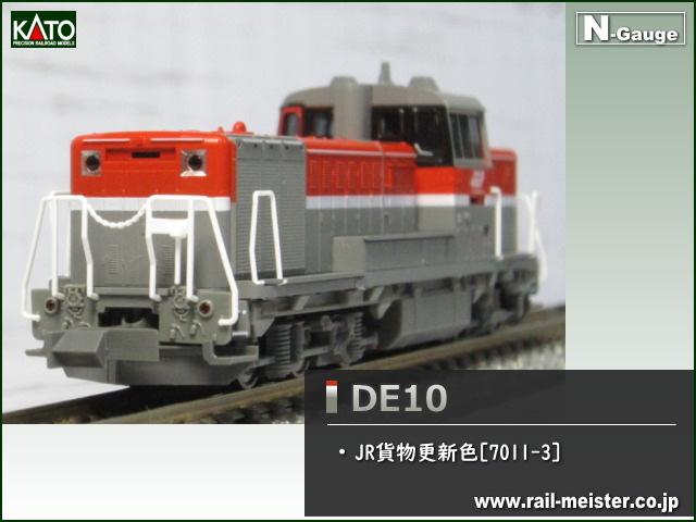 KATO DE10 JR貨物更新色[7011-3]