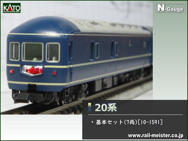 KATO 20系 基本セット(7両)[10-1591]
