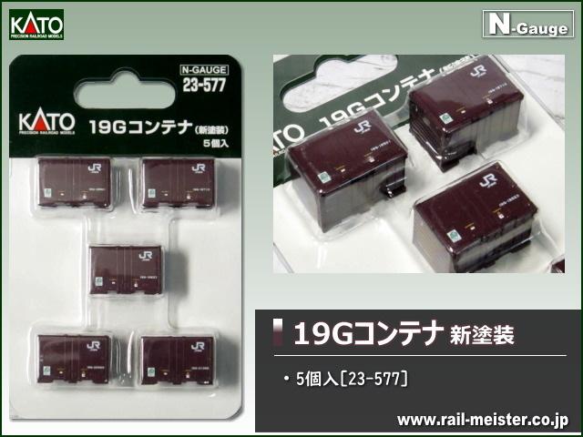 KATO 19Gコンテナ 新塗装 5個入[23-577]