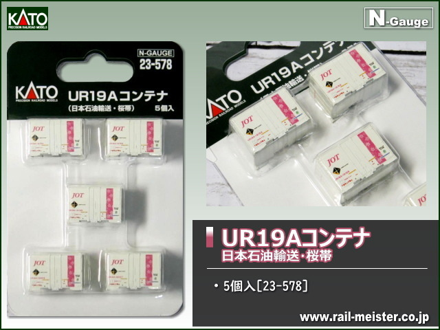 KATO UR19Aコンテナ(日本石油輸送・桜帯) 5個入[23-578]