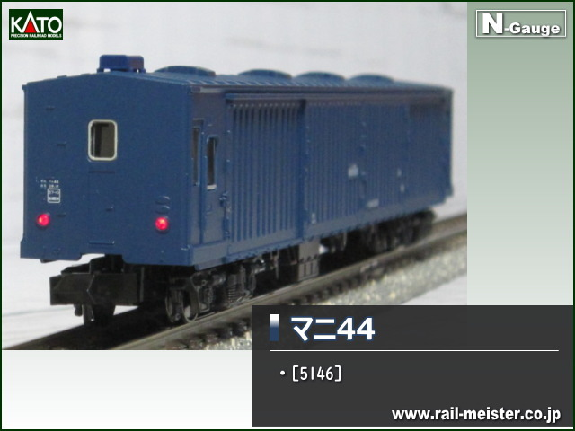KATO マニ44[5146]