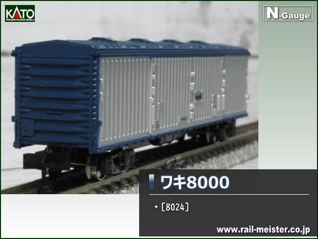 KATO ワキ8000[8024]