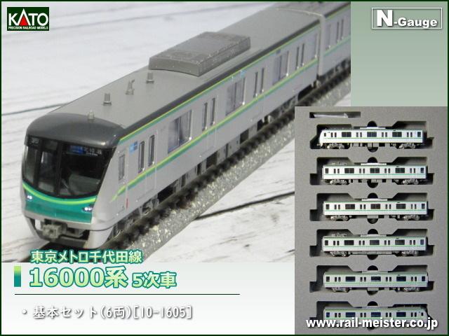 KATO 東京メトロ千代田線16000系 5次車 基本セット(6両)[10-1605]