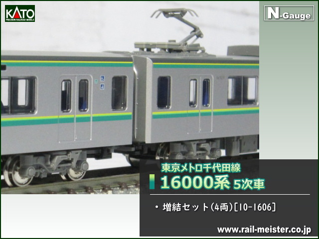 KATO 東京メトロ千代田線16000系 5次車 増結セット(4両)[10-1606]