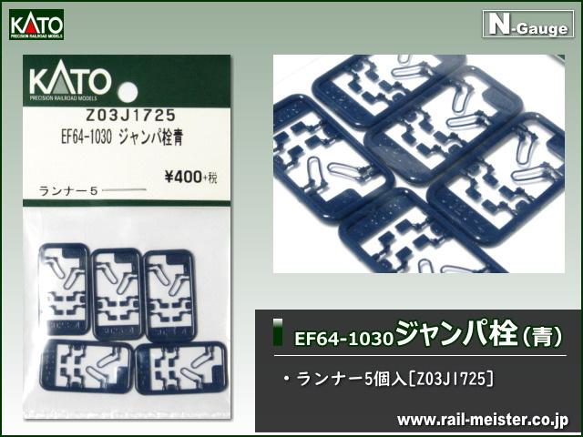 KATO EF64-1030 ジャンパ栓 青[Z03J1725]