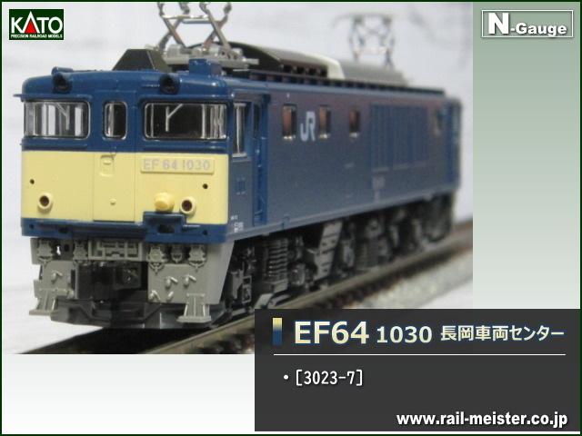 KATO EF64 1030 長岡車両センター[3023-7]