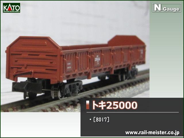 KATO トキ25000[8017]