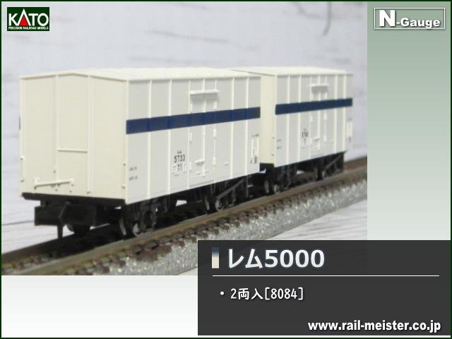 KATO レム5000 2両入[8084]