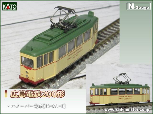 KATO 広島電鉄200形 ハノーバー電車[14-071-1]