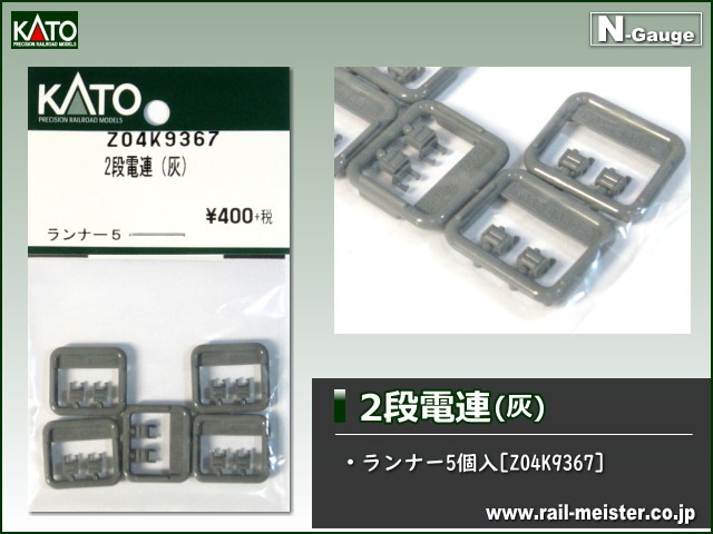 KATO 2段電連(灰)[Z04K9367]