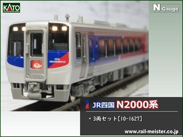 KATO JR四国 N2000系 3両セット[10-1627]