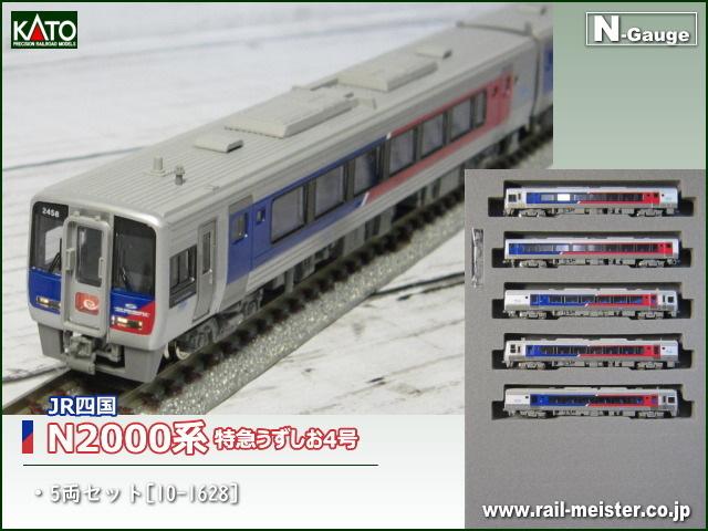 KATO JR四国 N2000系 特急うずしお4号 5両セット[10-1628]