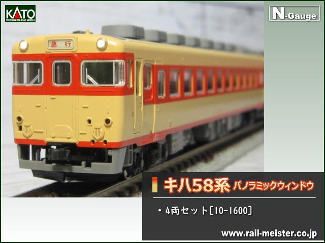 KATO キハ58系 パノラミックウィンドウ 4両セット[10-1600]