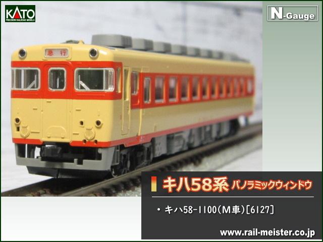 KATO キハ58系キハ58-1100(M車)[6127]