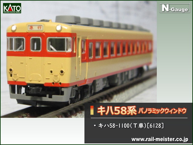 KATO キハ58系キハ58-1100(T車)[6128]