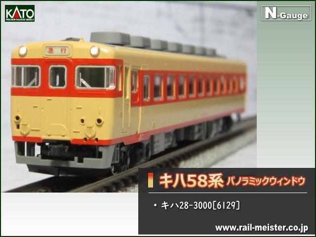 KATO キハ58系キハ28-3000[6129]