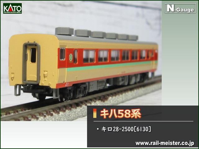 KATO キハ58系キロ28-2500[6130]
