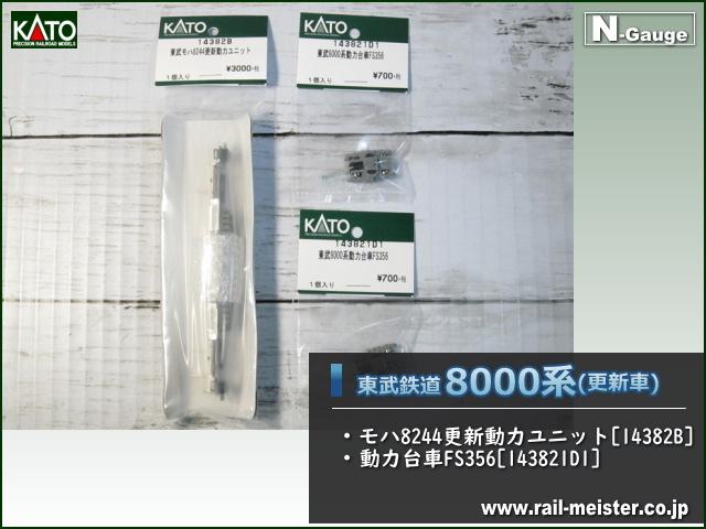 KATO 東武モハ8244更新動力ユニット[14382B]+動力台車FS356[143821D1] セット