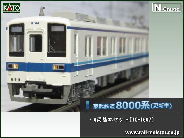 KATO 東武鉄道8000系(更新車) 4両基本セット[10-1647]