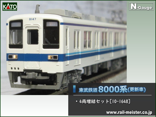 KATO 東武鉄道8000系(更新車) 4両増結セット[10-1648]