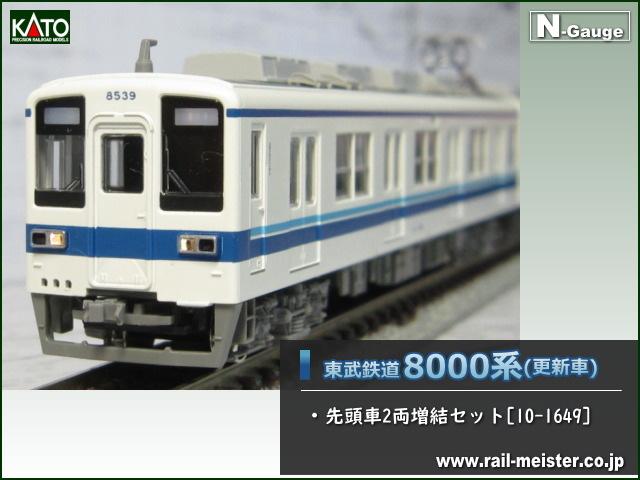 KATO 東武鉄道8000系(更新車) 先頭車2両増結セット[10-1649]