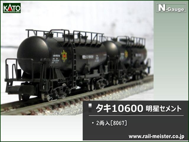 KATO タキ10600 明星セメント 2両入[8067]
